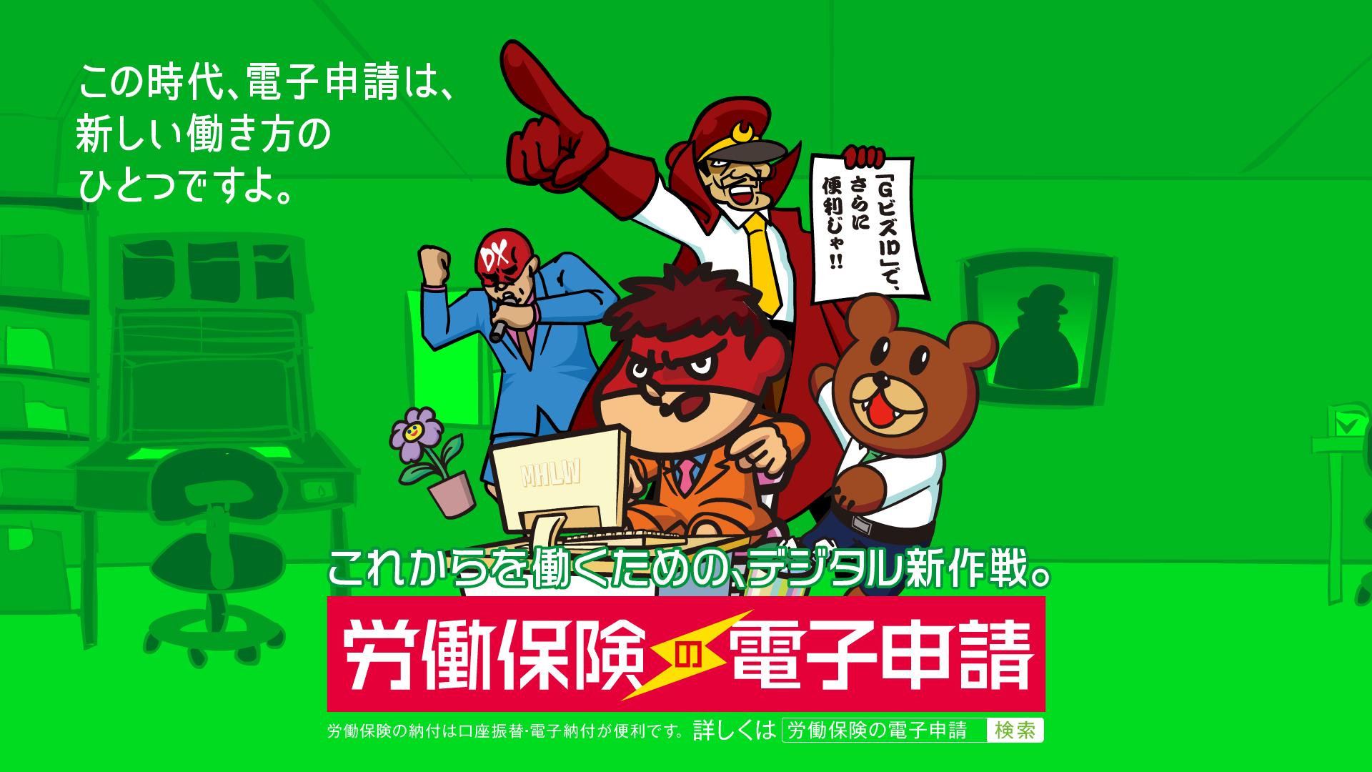 【鷹の爪】鷹の爪団が厚労省とコラボレーション!労働保険の電子申請を推奨するアニメを公開!