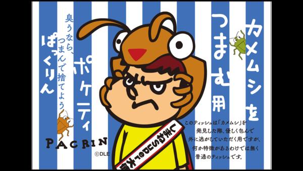 縺ア縺」縺上j繧薙ユ繧」繝・す繝・.png