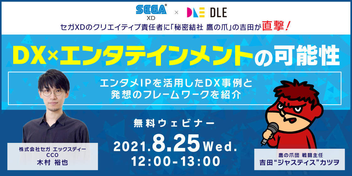 8/25(水)SEGA XDとDLE 共催ウェビナー「DX×エンタテインメントの可能性」