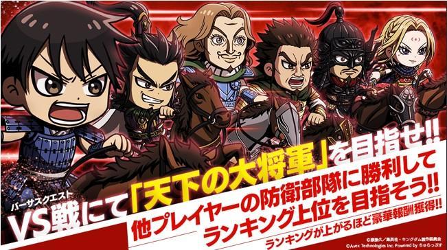 『キングダムDASH!!』 大型PvPコンテンツ「VS戦」プレ実装! その他コンテンツ盛りだくさん!
