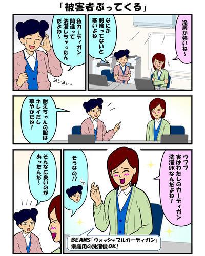 耐え子ビームス様着彩JPG2_001.jpg