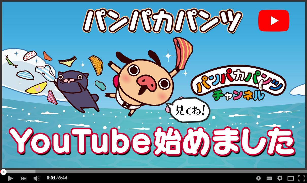 【パンパカパンツ】これまでの名歌(うた)続々配信! 公式YouTubeチャンネル 「パンパカパンツちゃんねる」8月より始動!