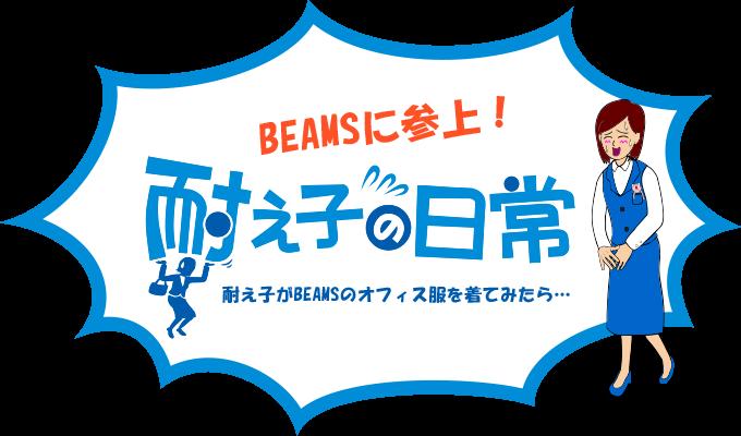 【耐え子】BEAMSの服を耐え子が着てみるコラボが実現!