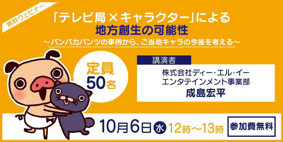 10/6(水)ウェビナー開催「テレビ局×キャラクター」による地方創生の可能性