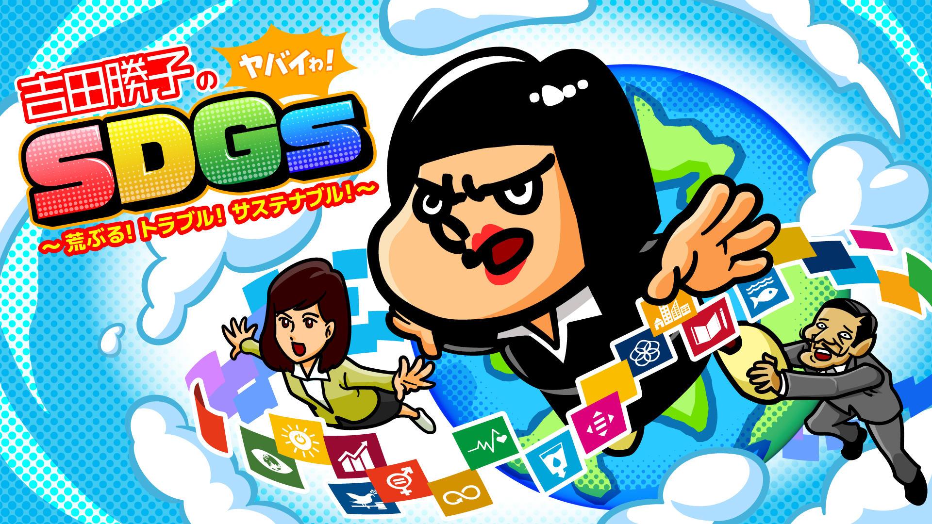 『秘密結社 鷹の爪』のスピンオフアニメ 世界征服の次は『SDGs』!? ABCテレビにて10月4日から放送スタート!!!!