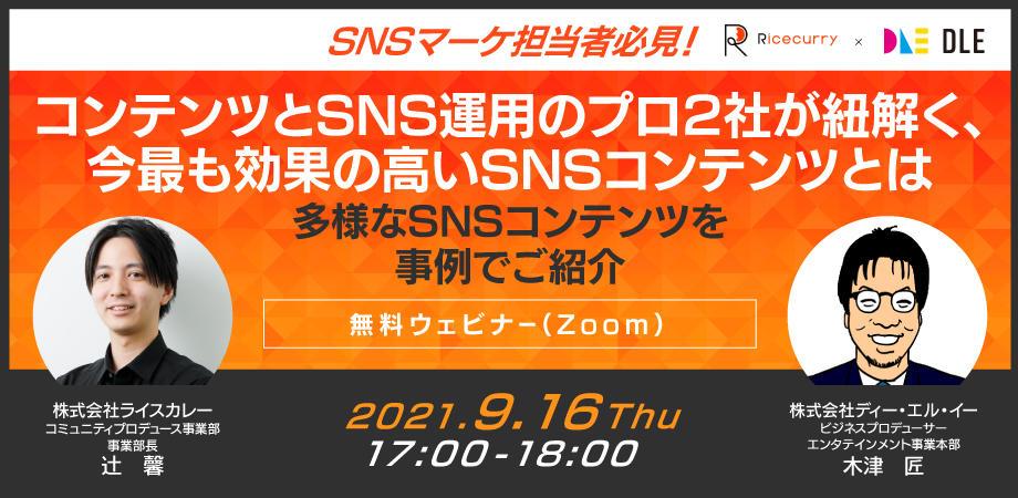 9/16(木)ライスカレーとDLE 共催ウェビナー【SNSマーケ担当者必見!】コンテンツとSNS運用のプロ2社が紐解く、今最も効果の高いSNSコンテンツとは
