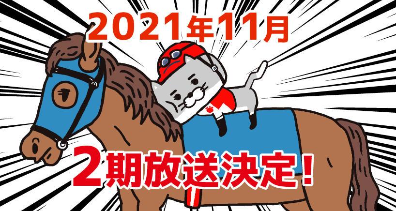 四足歩行の上に四足歩行!?の姿に思わず二度見する 癒し系(?)アニメがまさかの2期決定! 『猫ジョッキー』 2021 年11月オンエア!!
