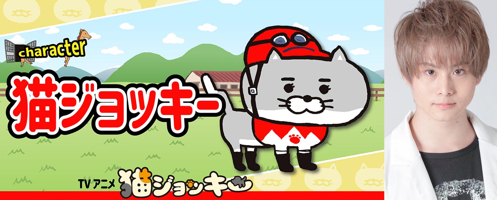 猫ジョッキー湯浅.png