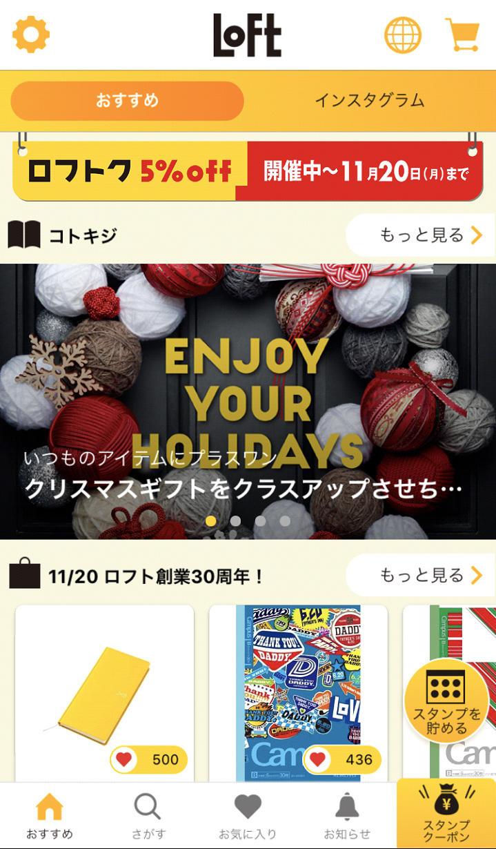loft_app_sc.jpg