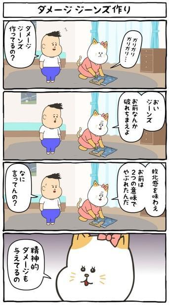 やばにゃん02.jpg