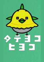 【キャラクターバトルクラブ】タテヨコヒヨコ