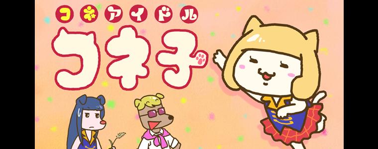 【キャラクターバトルクラブ】コネアイドルコネ子