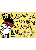 鷹の爪カレンダー 島根スーパーデラックス自虐カレンダー2018