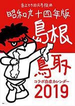 鷹の爪カレンダー『鷹の爪団の自虐カレンダー2019』<壁掛け>
