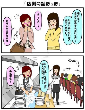 耐え子_390縦長_0008.jpg