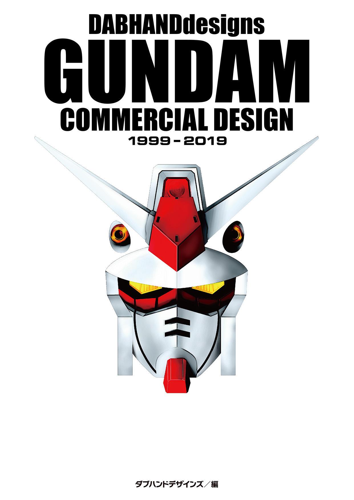 ガンダムシリーズ DABHANDdesigns GUNDAM COMMERCIAL DESIGN 1999-2019
