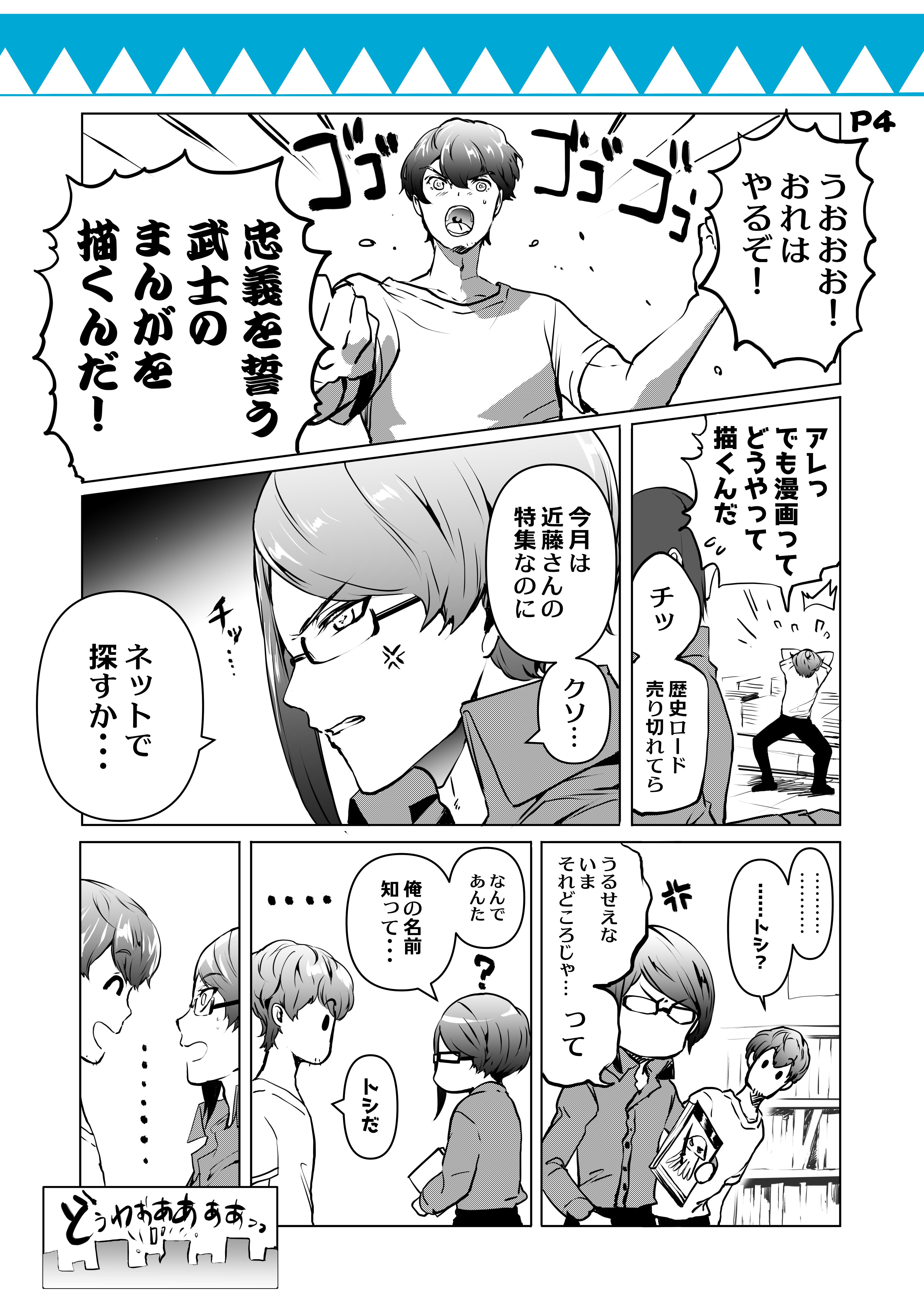 新選_0506_始動_004.png