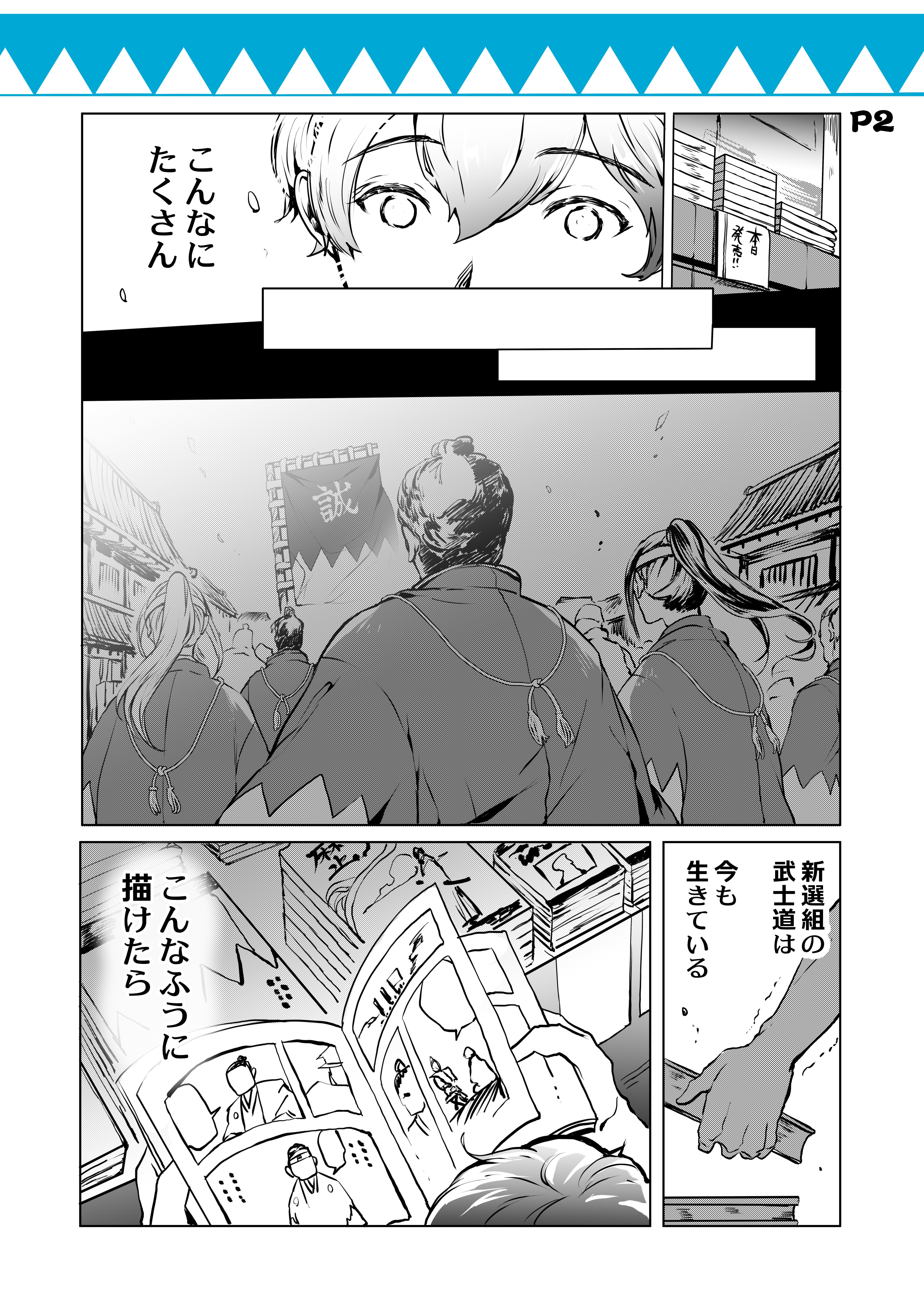 新選_0506_始動_002.png