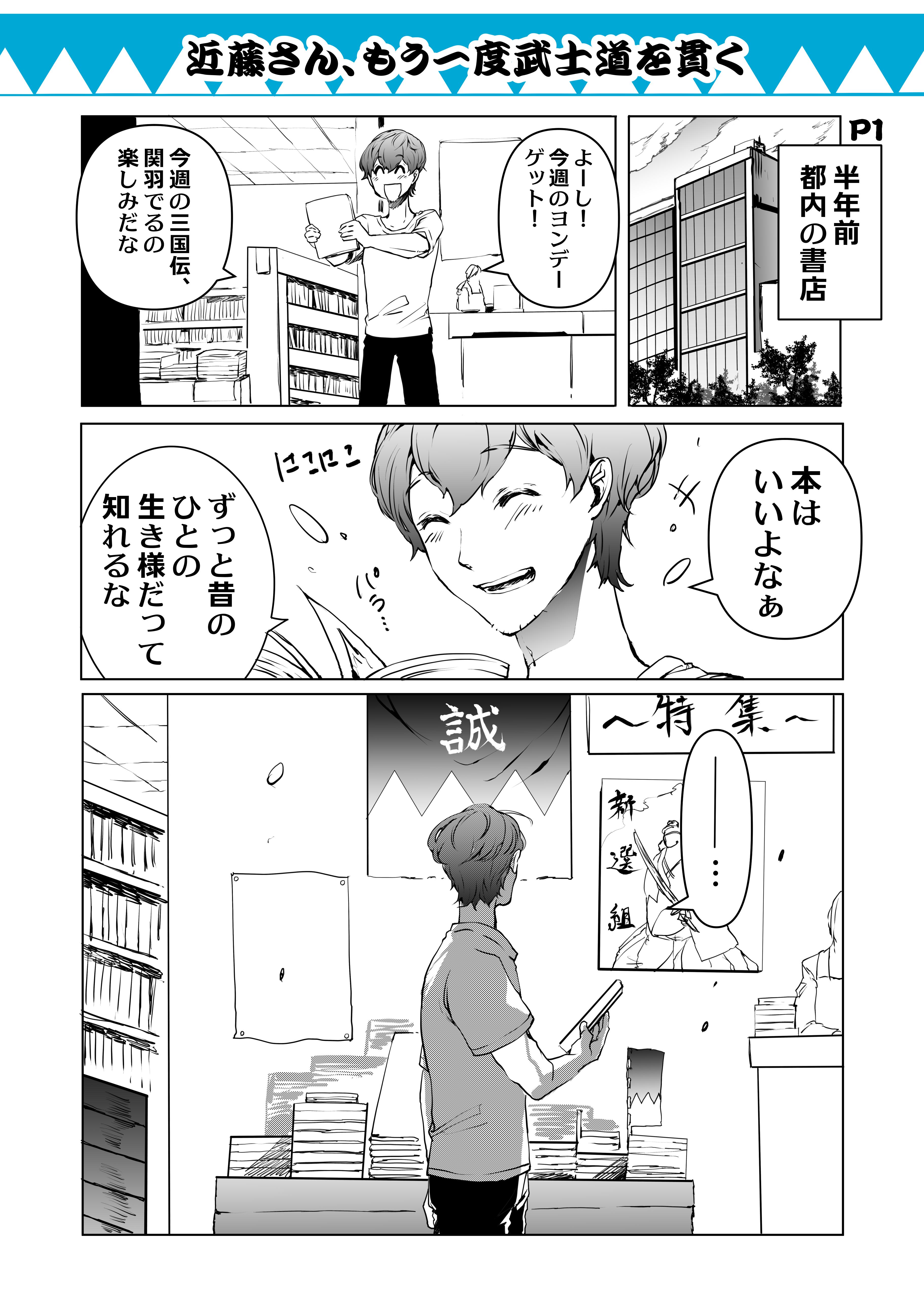 新選_0506_始動_001.png
