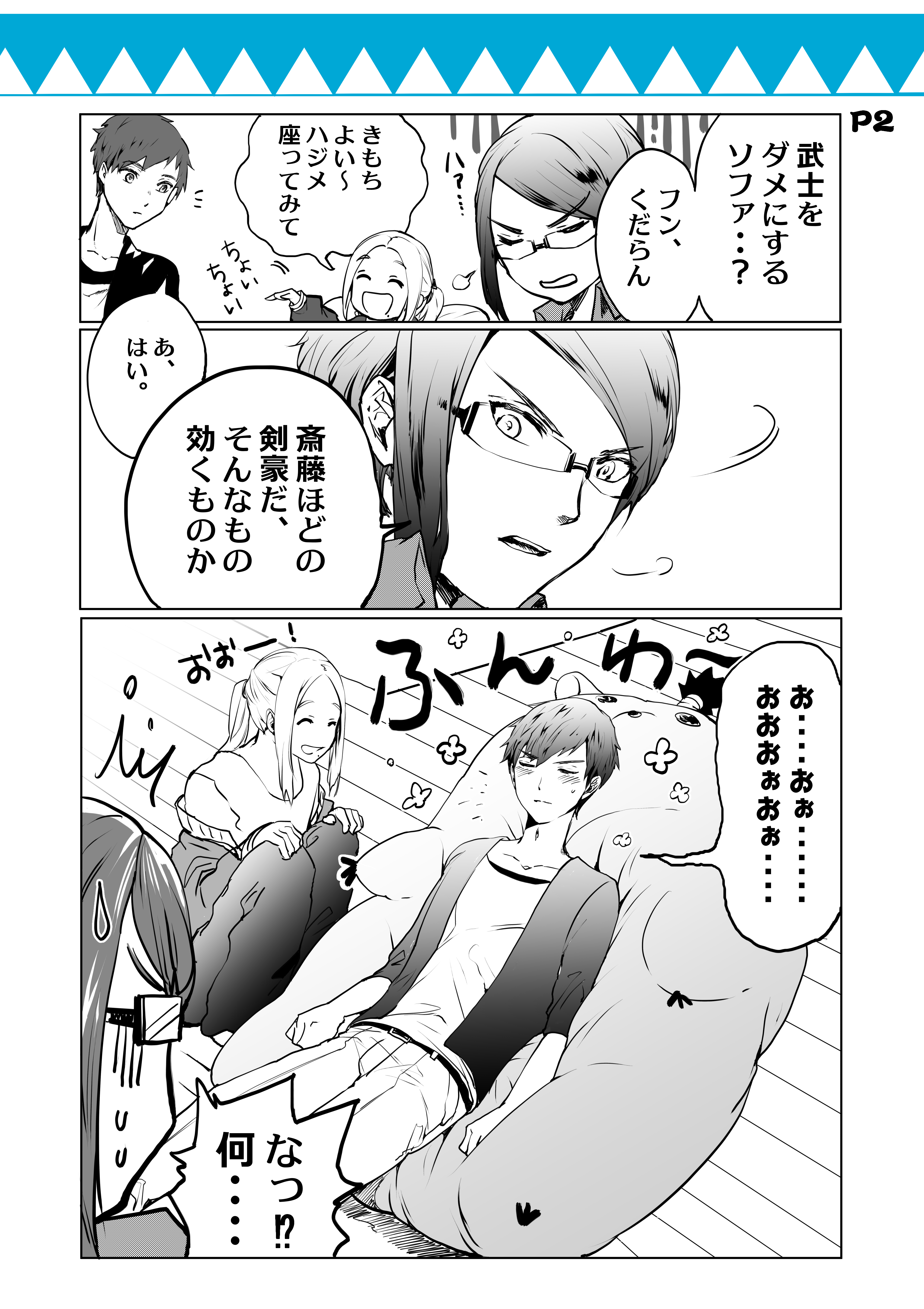 新選_011話_武士をダメにするソファ_002.png