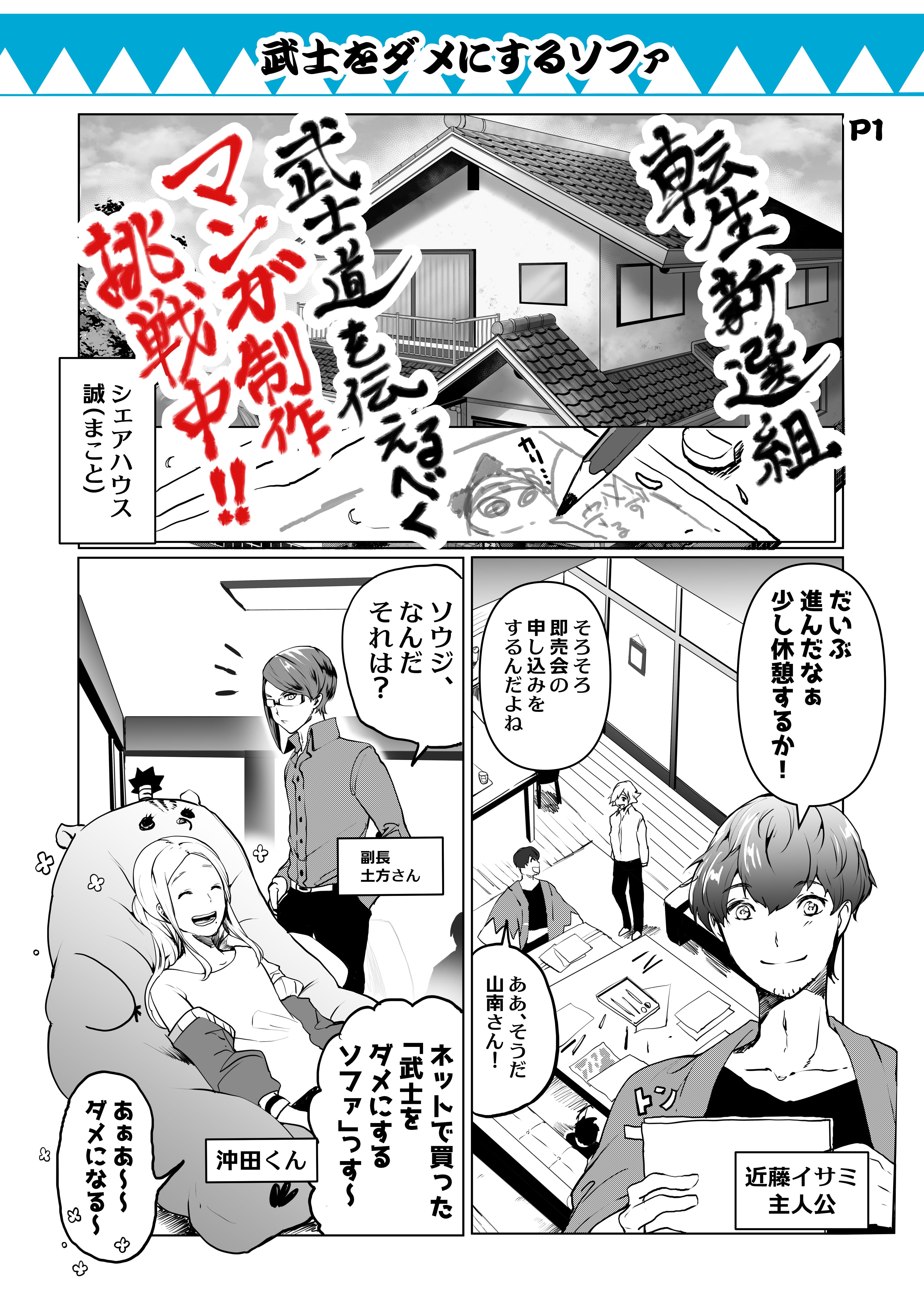 新選_011話_武士をダメにするソファ_001.png