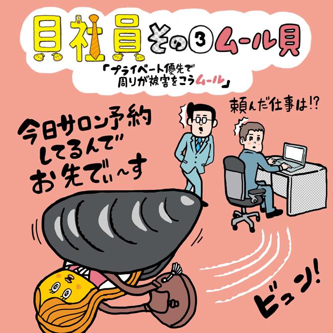 その3「プライベート優先で周りが被害をこうムール貝」