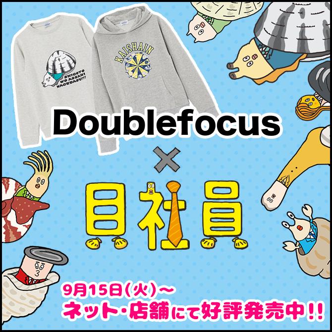 【doublefocus×貝社員】コラボアイテムをGETしよう!