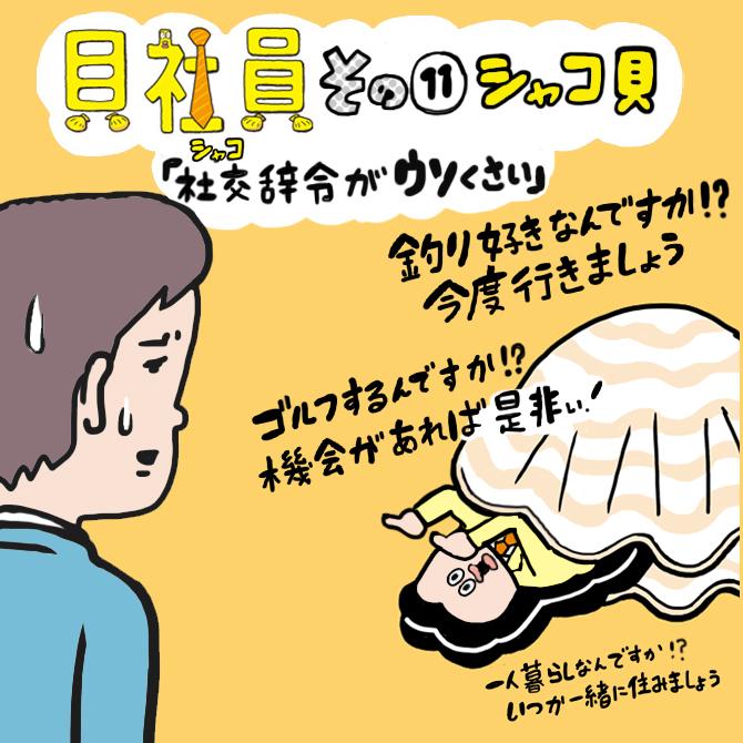 女性向け総合サイト「マイナビウーマン」と「貝社員」のコラボ連載が更新!