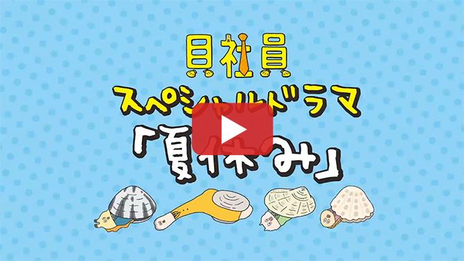 スペシャルドラマ「貝社員の夏休み」