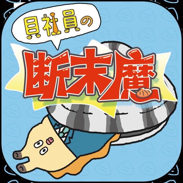 ゲームアプリ「貝社員の断末魔!」