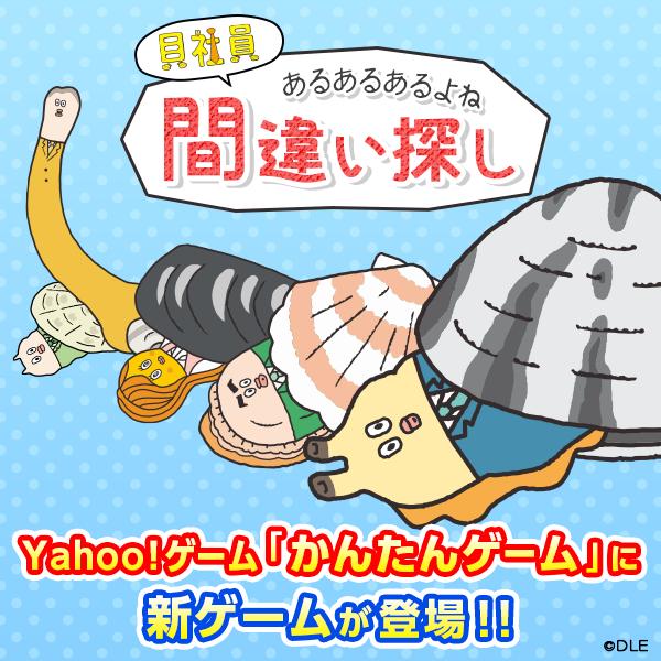Yahoo!ゲームに「貝社員のあるあるあるよね 間違い探し」が新登場!