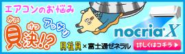貝社員×富士通ゼネラル nocria®X