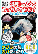 kaishoseki150b-thumb-150x210-550-thumb-150x210-1308.jpg