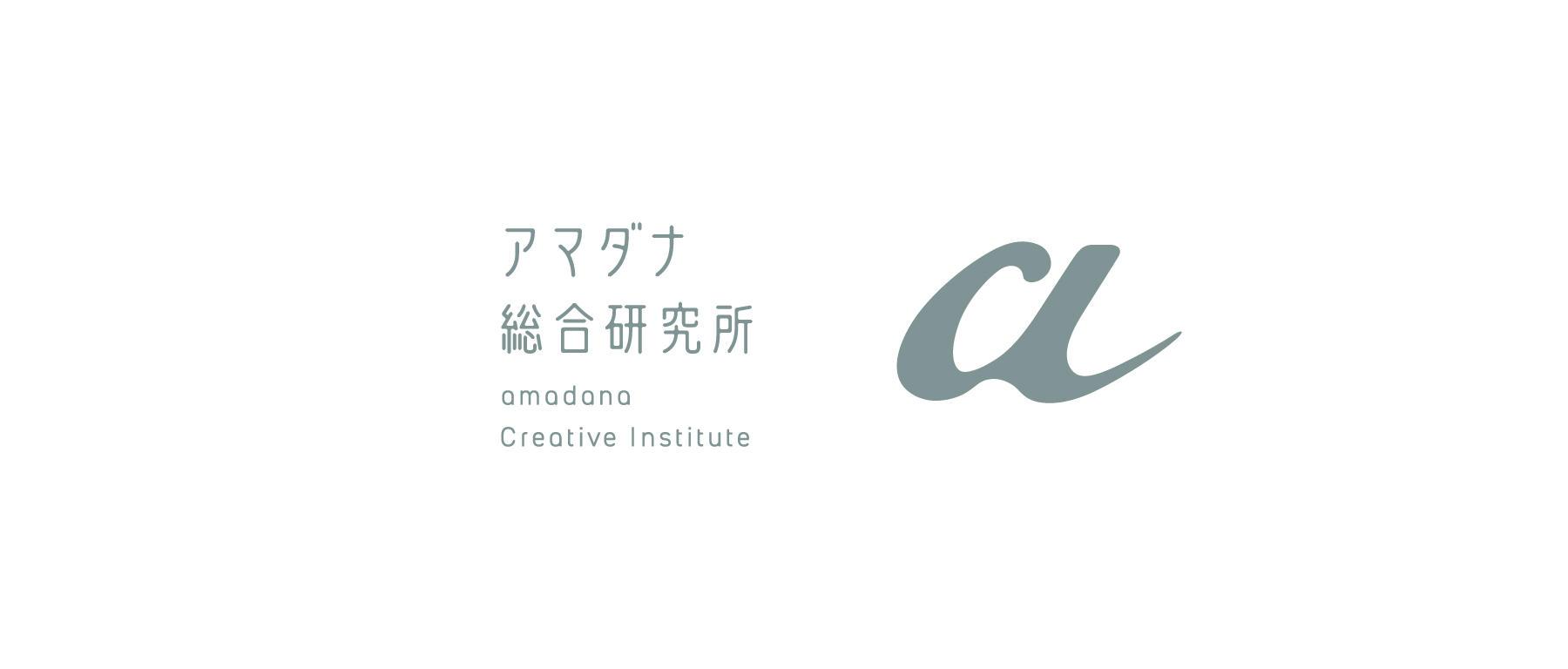 アマダナ総合研究所