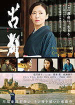 史上初めて京都府からの後援を得た川端康成原作の映画作品「古都」