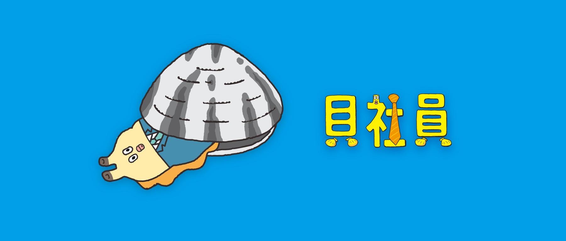 https://www.dle.jp/jp/service/assets_c/2020/09/pc_service_MV_kaishain-thumb-1800x768-3580.jpg