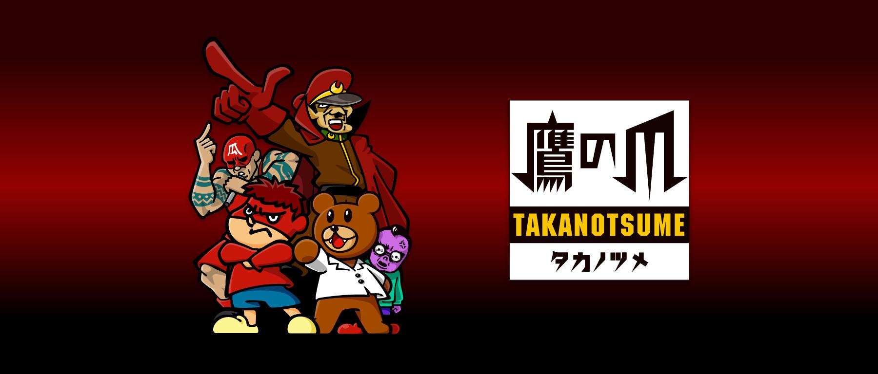 https://www.dle.jp/jp/service/assets_c/2020/09/pc_service_MV_takanotsume-thumb-1800x768-3578.jpg