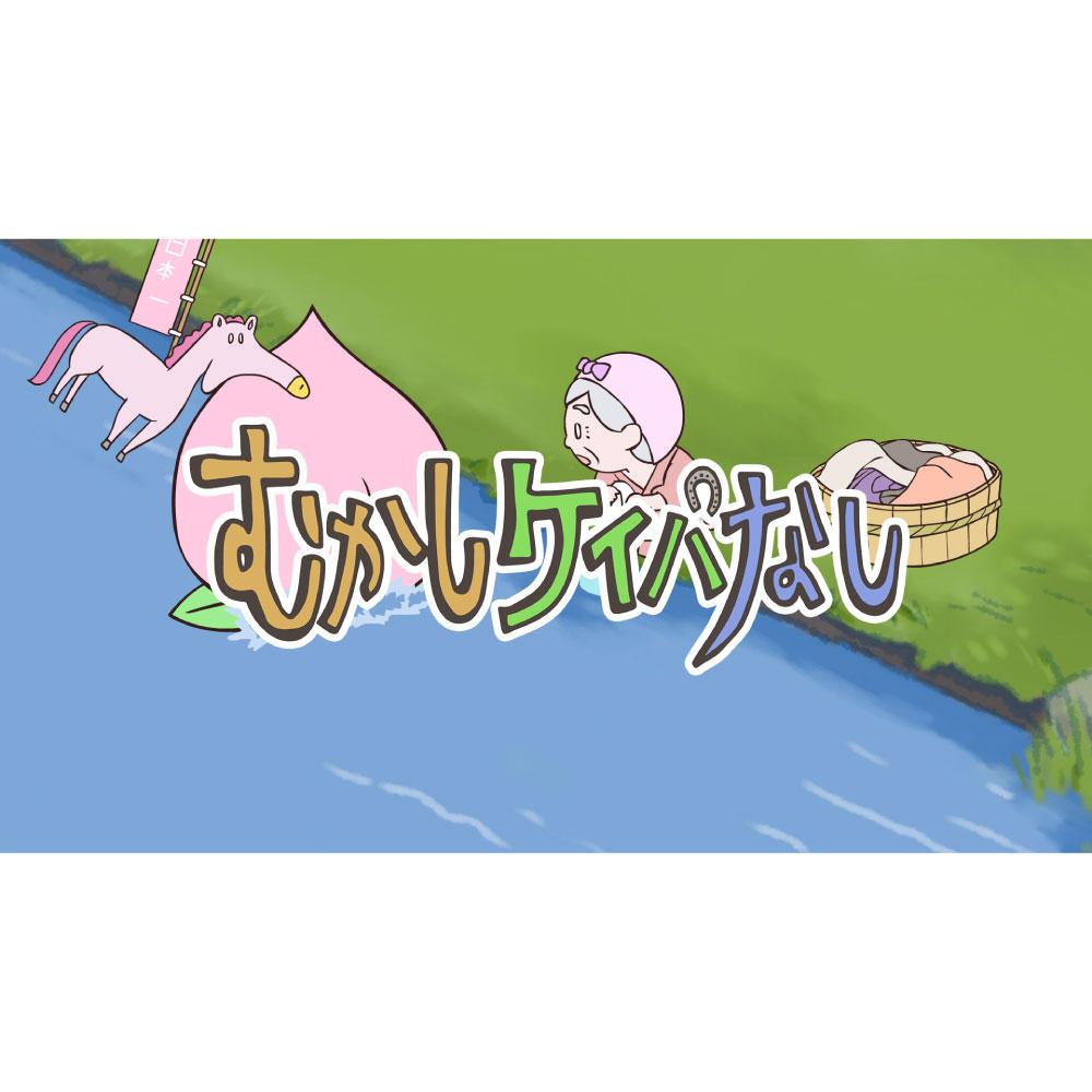 昔話を馬の世界で再現!JRAオリジナルアニメ「むかしケイバなし」