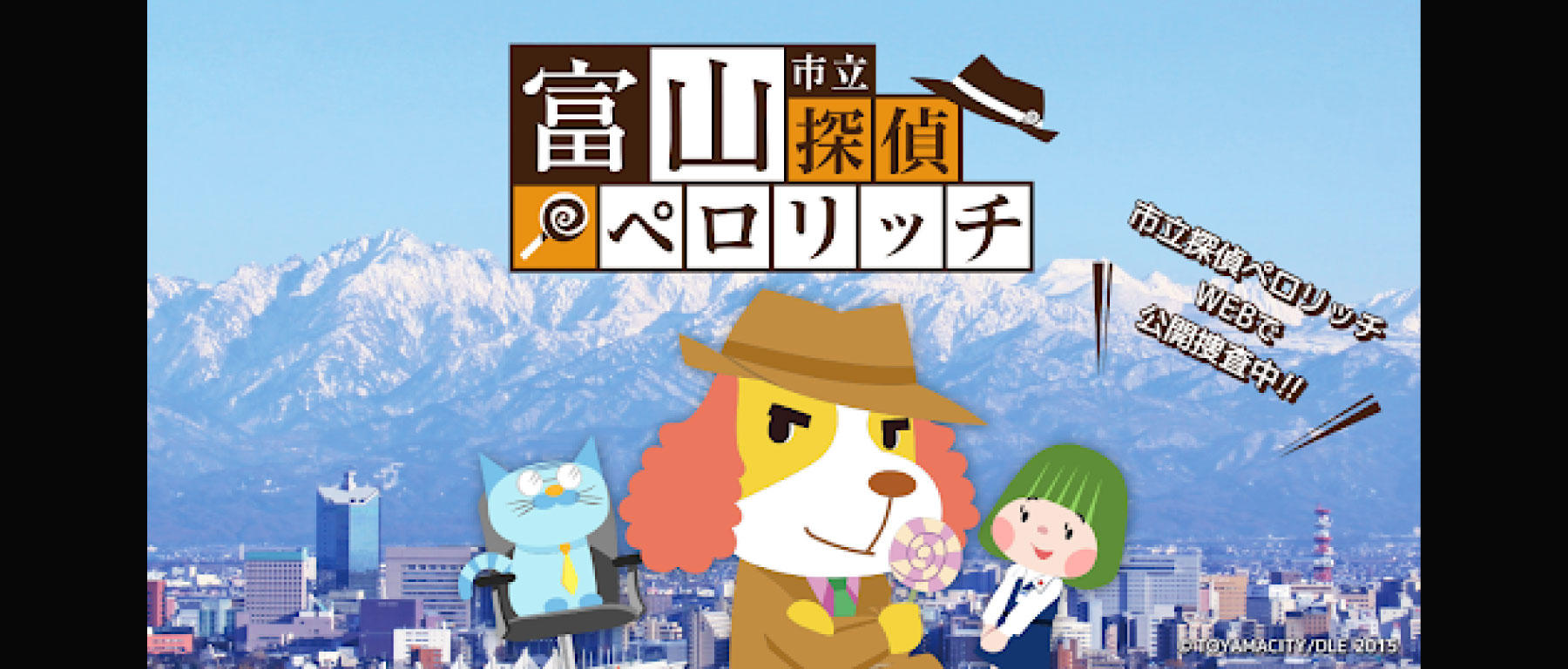 オリジナルキャラクターと動画投稿を活用したシティプロモーションを実施「富山市立探偵ペロリッチ」