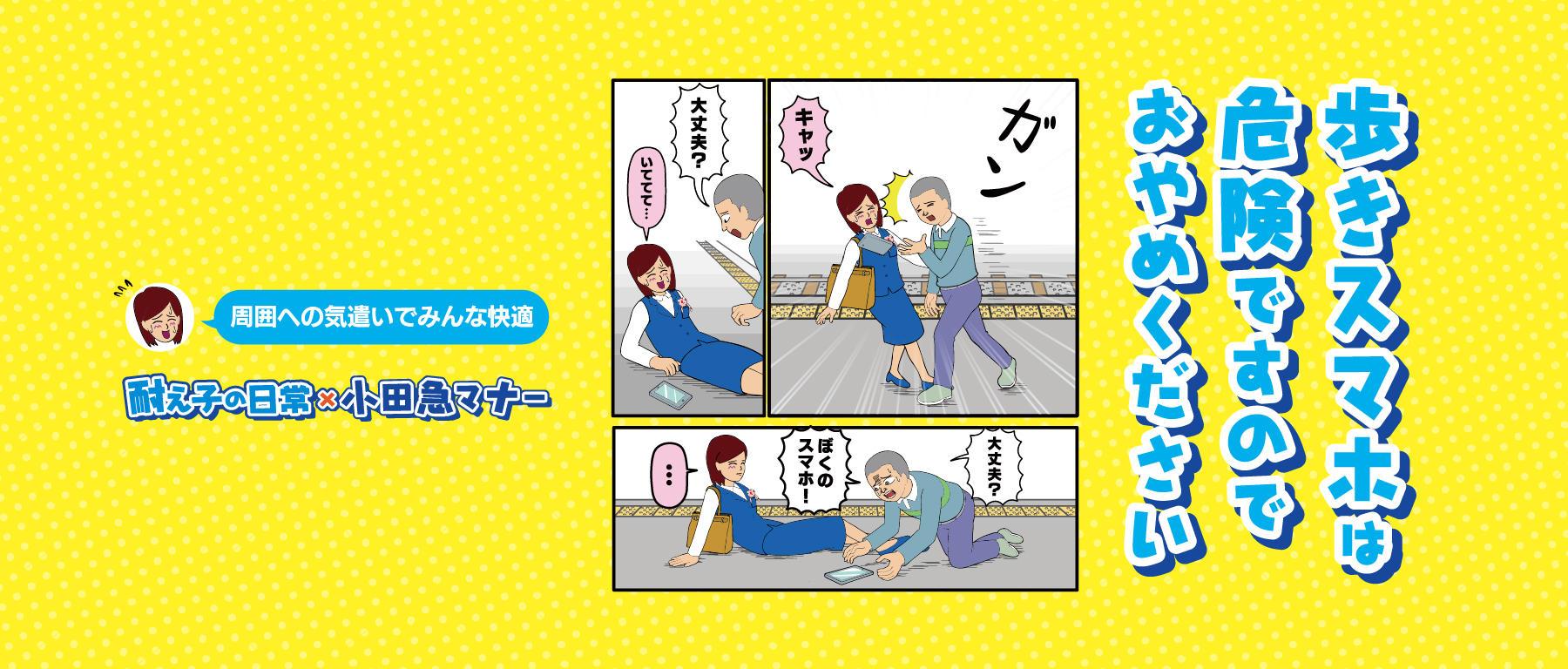 シュールな漫画が目を惹く!「耐え子の日常」を活用したマナー啓発!