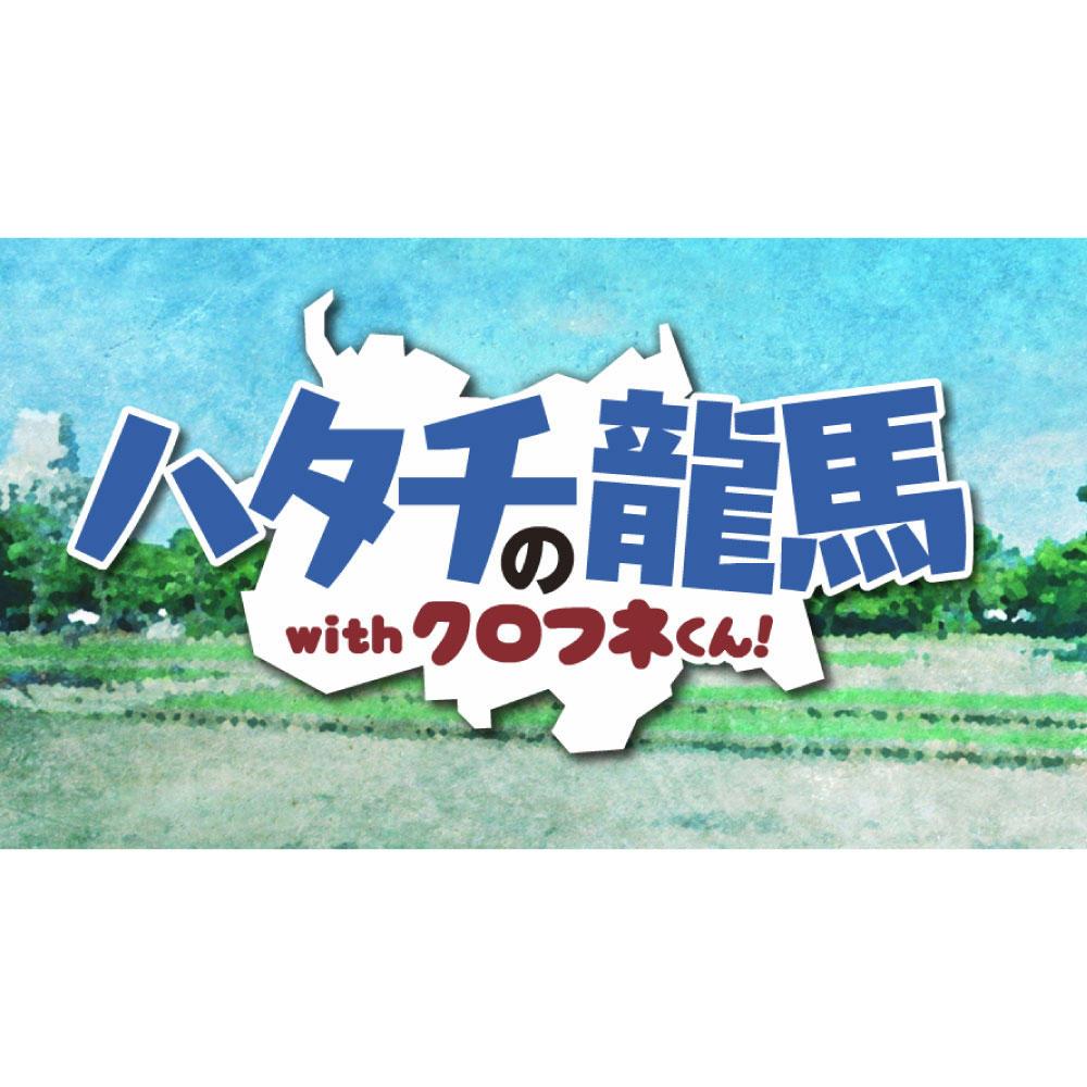 品川区のPRとして「ハタチの龍馬」キャラクターを開発!SNSやイベントなど多方面に展開!