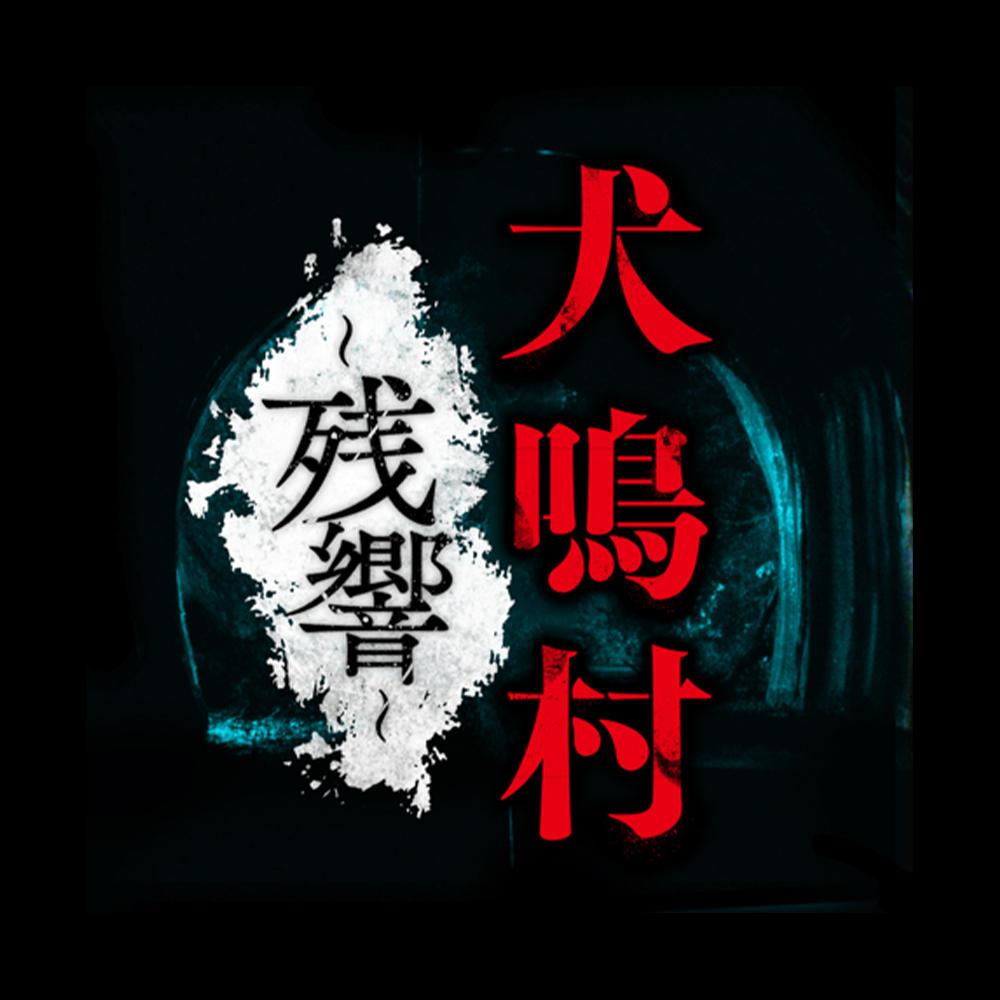 大ヒット映画『犬鳴村』の公式ゲームアプリ 『犬鳴村〜残響〜』配信