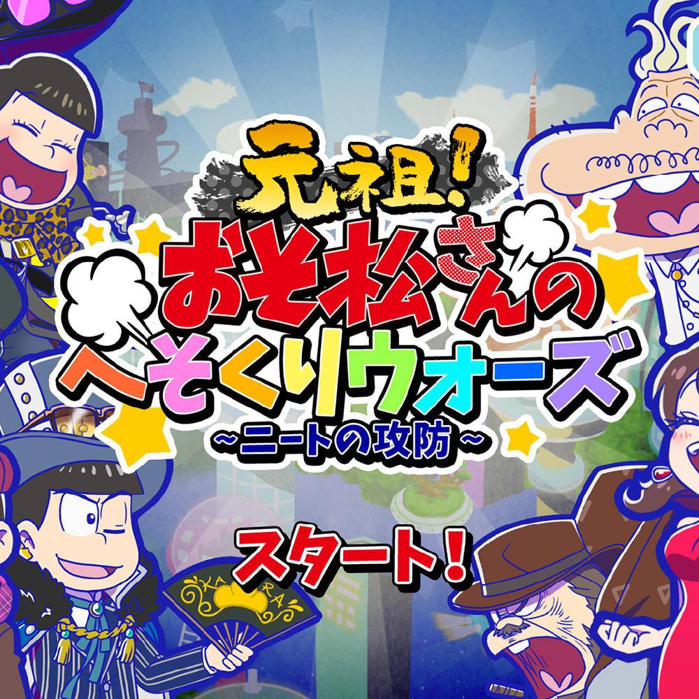 スマートフォンゲーム『おそ松さんのへそくりウォーズ~ニートの攻防~』配信